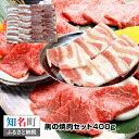 【ふるさと納税】鹿児島黒牛 黒の焼肉セットA