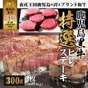 【ふるさと納税】鹿児島黒牛特選ヒレステーキA
