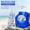 【ふるさと納税】【すすぎ0回】海を汚さない洗剤※NEW!!「AllthingsinNature」ボトル&詰替えセット