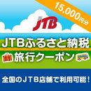【ふるさと納税】【ヨロン島】JTBふるさと納税旅行クーポン(15,000円分)