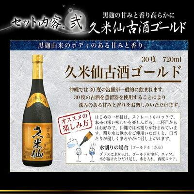 【ふるさと納税】久米仙古酒飲み比べ2本セット
