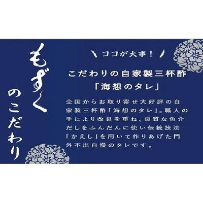 【ふるさと納税】沖縄生もずく6点お試しセット!!すぐ食べれる自家製三杯酢付き!!