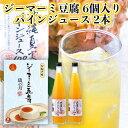 【ふるさと納税】琉の月ジーマーミ豆腐&夏実パインジュース