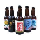 【ふるさと納税】V-12石垣島ビール詰め合わせおまかせ6本セット