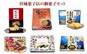 【ふるさと納税】MI-10 石垣島宮城菓子店のお菓子セット