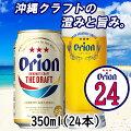 【ふるさと納税】オリオン