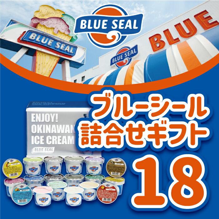 [着日指定必須]ブルーシール アイス 18個入り(16種類) 詰合せ ギフト アイスクリーム blue seal スイーツ 冷凍 かわいい おしゃれ お取り寄せ 内祝い 誕生日 プレゼント沖縄 土産 浦添