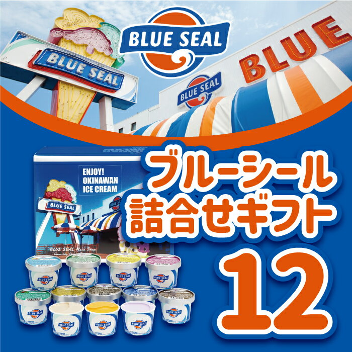 [着日指定必須]ブルーシール アイス 12個入り(12種類) 詰合せ ギフト アイスクリーム blue seal スイーツ 冷凍 かわいい おしゃれ お取り寄せ 内祝い 誕生日 プレゼント沖縄 土産 浦添