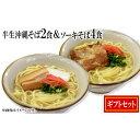 【ふるさと納税】半生沖縄そば2食&ソーキそば4食ギフトセット...