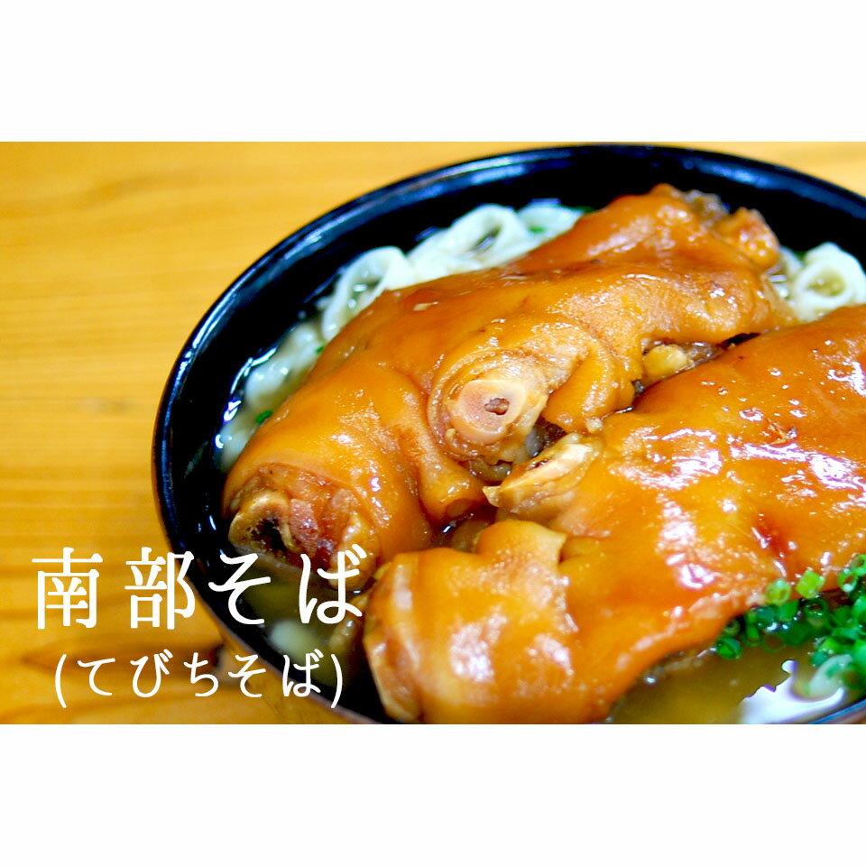 【ふるさと納税】沖縄そば専門店 南部そば てびち・ソーキそばセット(4人前)
