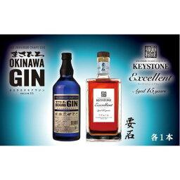 【ふるさと納税】沖縄初「クラフトジン」と琉球樽酒「キーストーンエクセレント」セット