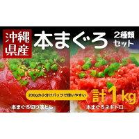 【ふるさと納税】沖縄県産本まぐろ切り落とし&ネギトロセット1kg(200g×5)