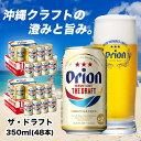 【ふるさと納税】〈オリオンビール社発送〉ザ・ドラフト(350...