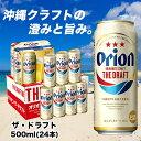【ふるさと納税】〈オリオンビール社発送〉オリオン ザ・ドラフ...