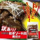 【ふるさと納税】訳あり!トロトロ軟骨ソーキ肉の煮付け