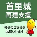 【ふるさと納税】【令和元年 首里城再建支援 緊急寄附受付】豊見城市災害応援寄附金(返礼品はありません)