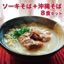 【ふるさと納税】こだわり豚骨スープの沖縄そばまんぷくセット(...
