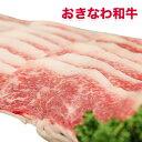 【ふるさと納税】大満足!おきなわ和牛バラ肉1.5kgセット...