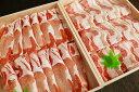 【ふるさと納税】南ぬ豚 肩ロース&バラ肉セット(しゃぶしゃぶ用)