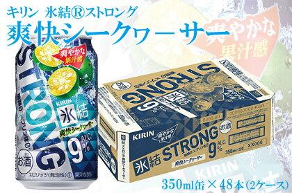 キリン 氷結®ストロング 爽快シークヮ−サー 350ml缶×24本(2ケース)