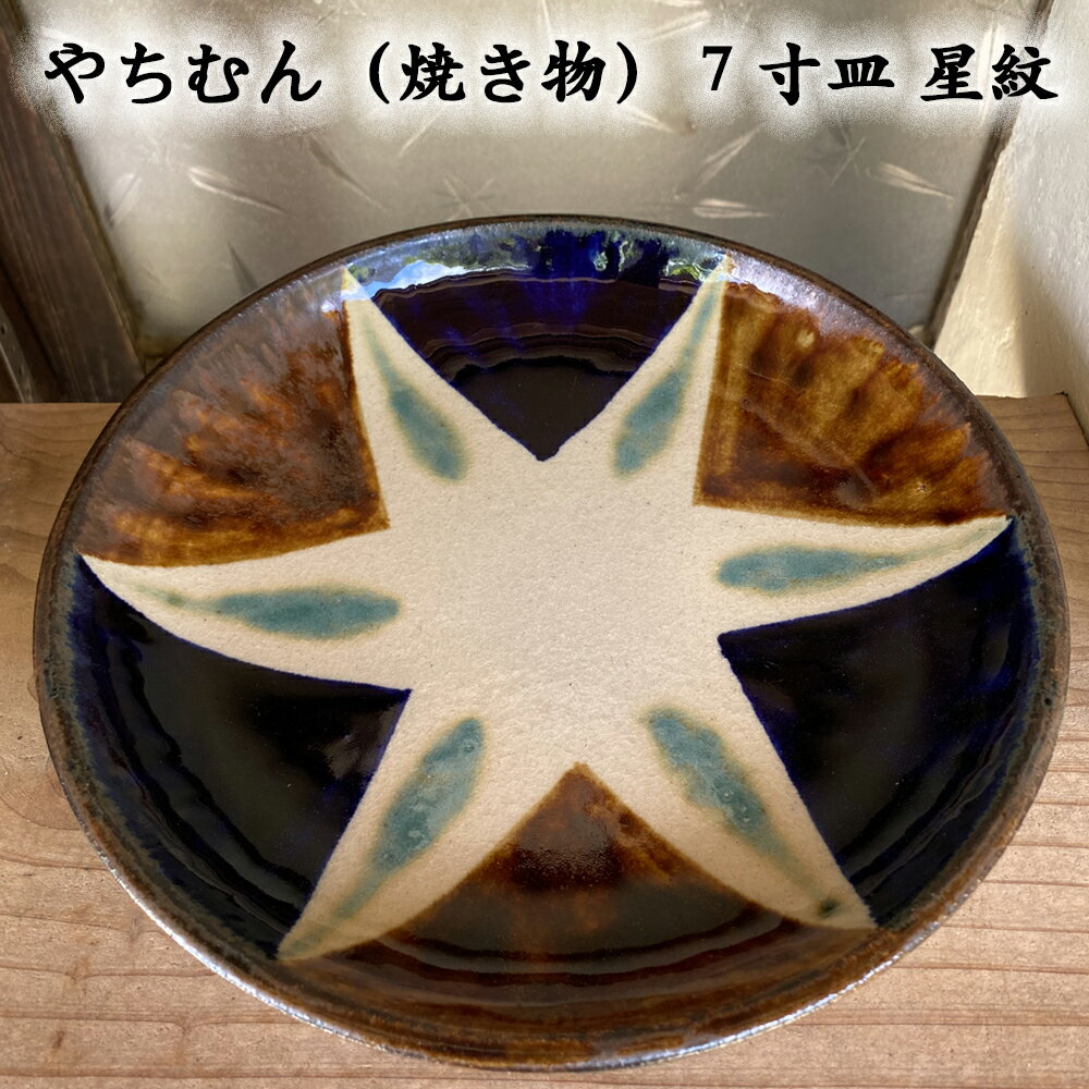 エドメ陶房 やちむん(焼き物)7寸皿 星紋