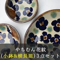 【ふるさと納税】やちむん(焼き物)7寸皿2枚セット青丸紋