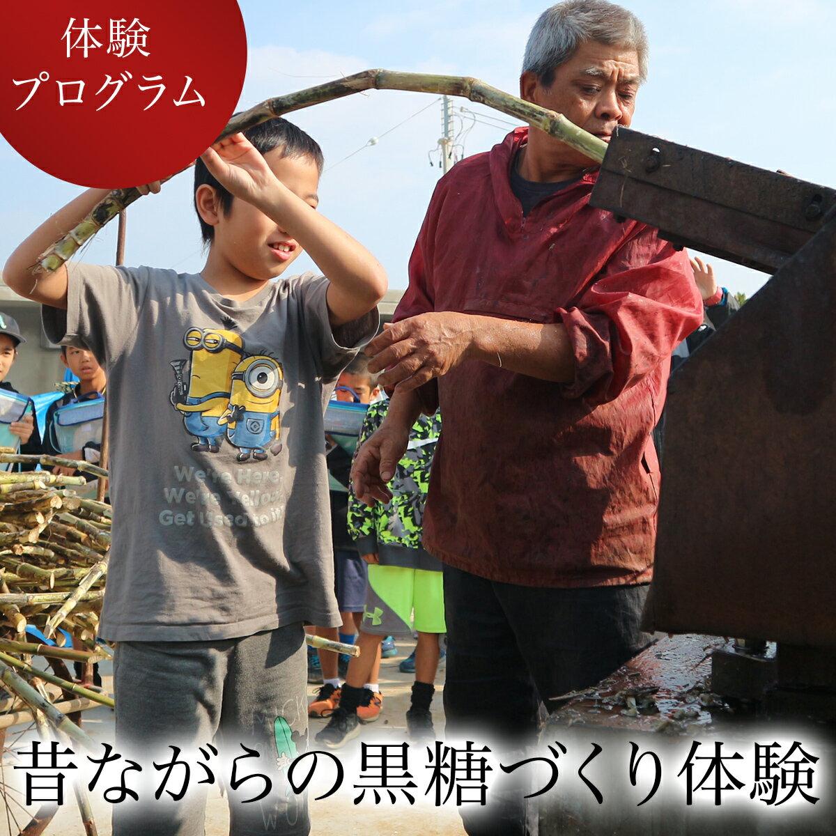 昔ながらの黒糖づくりin古宇利島(1〜5名様)