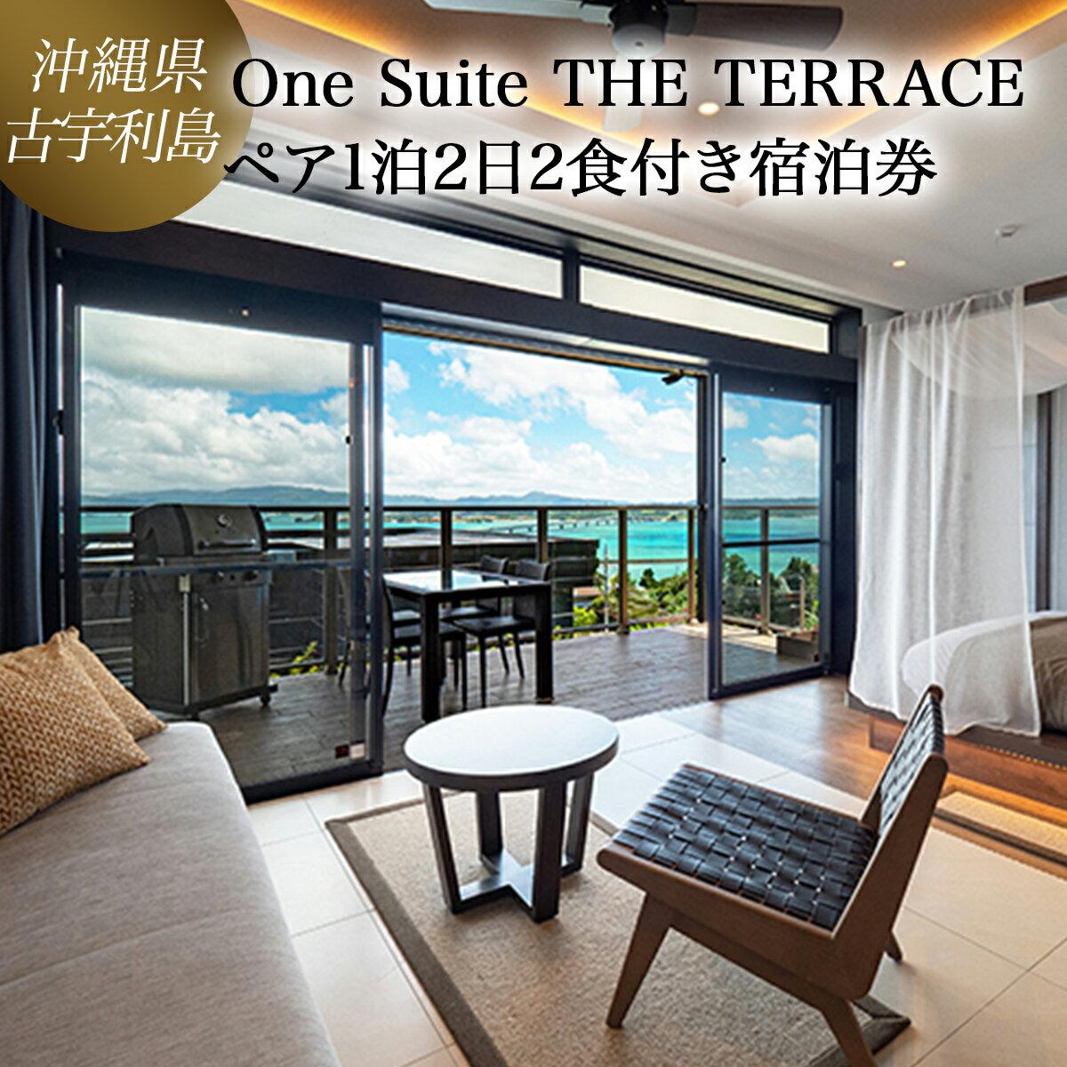 癒やしを求めて、全室スイートルーム 古宇利島リゾートホテルペア1泊2日2食付き(沖縄県・ワンスイートザ・テラス)