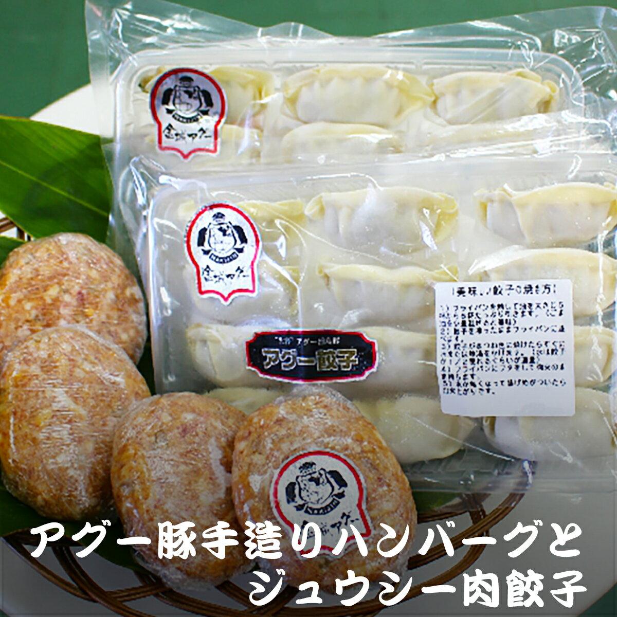 金城アグーの手造りハンバーグ&アグー餃子