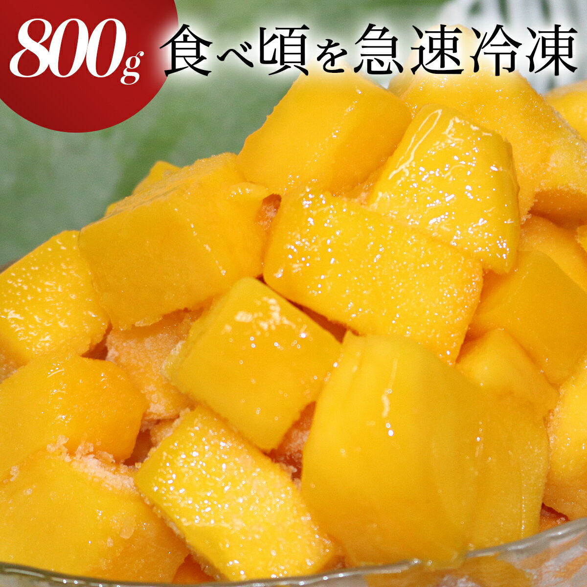 冷凍マンゴー(緑のマンゴーキーツ)