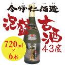 【ふるさと納税】琉球泡盛 「今帰仁城43度古酒」6本セット