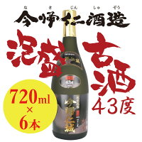 【ふるさと納税】琉球泡盛「今帰仁城43度古酒」6本セット