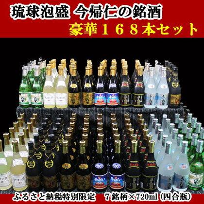 琉球泡盛 今帰仁の銘酒 豪華飲み比べ168本セット