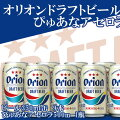 【ふるさと納税】オリオンドラフトビール350ml缶9本とぴゅあなアセロラ500ml瓶1本入セット