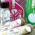 【ふるさと納税】沖縄フレーバーソルト塩彩7種類セット
