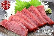 【ふるさと納税】【本部町産】クロマグロ(赤身)200g