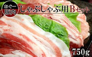 【ふるさと納税】あぐー豚肉しゃぶしゃぶBセット(750g)