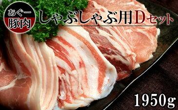 【ふるさと納税】あぐー豚肉しゃぶしゃぶDセット(1,950g)