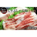 【ふるさと納税】あぐー豚肉しゃぶしゃぶAセット(1,050g...