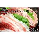 【ふるさと納税】【食べ比べ】沖縄県産豚&あぐー豚肉しゃぶしゃ...