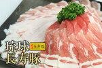 【ふるさと納税】【琉球長寿豚】食べ比べセット2kg