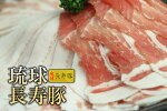 【ふるさと納税】【琉球長寿豚】ロース・バラしゃぶしゃぶセット1.2kg