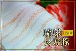 【ふるさと納税】【琉球長寿豚】バラしゃぶしゃぶ用500g