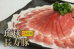 【ふるさと納税】【琉球長寿豚】ロースしゃぶしゃぶ用500g