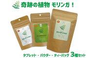 【ふるさと納税】奇跡の植物モリンガ!タブレット・パウダー・ティーバッグ3種セット