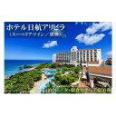 沖縄 ふるさと納税 宿泊券