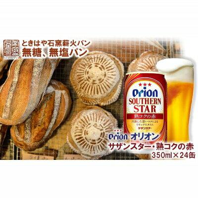 【ふるさと納税】ときはや石窯薪火パン無糖、無塩パンとオリオンサザンスター・熟コクの赤350ml×24缶