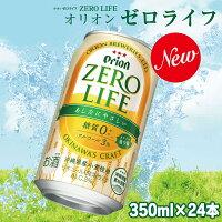 【ふるさと納税】 ふるさと納税 ビール オリオンゼロライフ(350ml×24本) オリオンビール