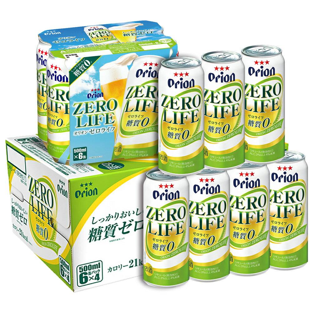 【ふるさと納税】オリオンゼロライフ(500ml×24本) オリオンビール
