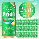 【ふるさと納税】【期間限定】 ふるさと納税 ビール オリオンザ・ドラフトプレミアムシークヮーサー500ml×24缶